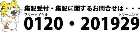 集配受付・集配に関するお問合せは・・・ フリーダイヤル クリーニング 0120・201929 TEL 052-703-5808   FAX 052-703-5808